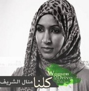 """""""We are all Manal Al Sharif"""" in support of one of the women who started the movement in 2011"""