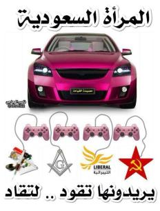 Saudi man tweets poster warning the world that allowing women to drive would lead to Communism, Liberalism, Freemasonry and Drugs.