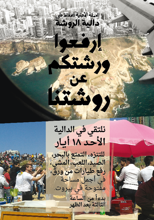 Poster of the event shared on Nasawiya's Facebook page